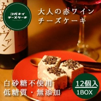 敬老の日 プレゼント ギフト スイーツ 糖質制限 無添加 白無糖 低糖質 大人の赤ワインチーズケーキ 12個入りBOX 送料無料 お菓子