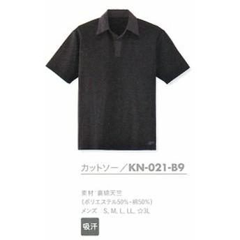 カットソー 半袖 KN-021-B9 メンズ 全1色 (厨房 調理 サービスユニフォーム IST イスト)