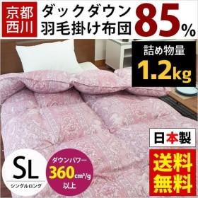 羽毛布団 シングル ダウン90% 増量1.2kg 日本製 2層キルト 国内洗浄 羽毛掛け布団 シングルロング