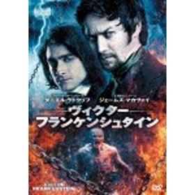 ヴィクター・フランケンシュタイン/ジェームズ・マカヴォイ[DVD]【返品種別A】
