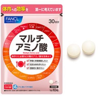 FANCL(ファンケル)公式 マルチアミノ酸 約30日分