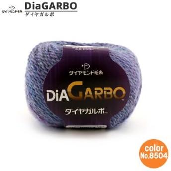 秋冬毛糸 『DiaGARBO(ダイヤガルボ) 8504番色』 DIAMONDO ダイヤモンド