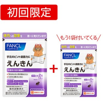 <初回限定>FANCL(ファンケル)公式 えんきんお試し2週間分+もう1袋プレゼント