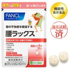 FANCL(ファンケル)公式 コシラックス 約30日分