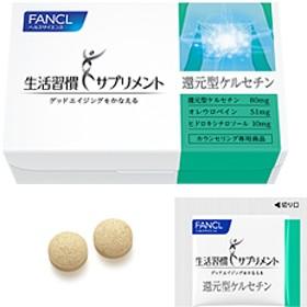 FANCL(ファンケル)公式 還元型ケルセチン 30日分