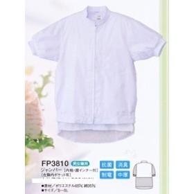 ジャンパー FP3810 全1色 (厨房 調理 白衣 シーズン大阪)