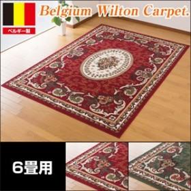 【代金引換不可】ベルギー製 王朝柄 ウィルトン織 カーペット 6畳用 PD