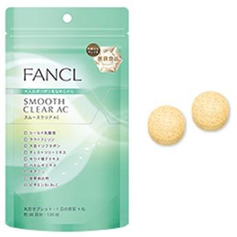 FANCL(ファンケル)公式 スムースクリア AC 約30日分