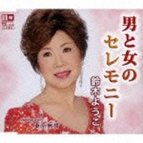 男と女のセレモニー/鈴木ようこ[CD]【返品種別A】