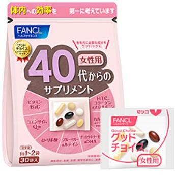 FANCL(ファンケル)公式 40代のサプリメント 女性用 15-30日分