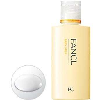 FANCL(ファンケル)公式 ベビーミルク