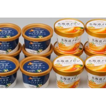 北海道アイスクリーム バニラ・メロン詰め合わせ