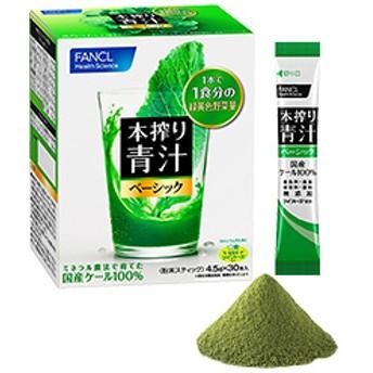 FANCL(ファンケル)公式 本搾り青汁 ベーシック 90本入り(徳用3個セット)
