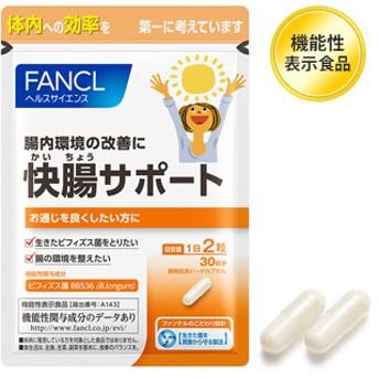FANCL(ファンケル)公式 快腸サポート 約90日分 (徳用3袋セット)