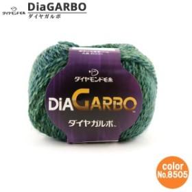 秋冬毛糸 『DiaGARBO(ダイヤガルボ) 8505番色』 DIAMONDO ダイヤモンド