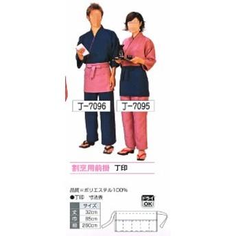 割烹用前掛 丁印 7095-7096 全2種 (日本の踊り 祭 腹掛 股引 足袋)