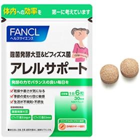 FANCL(ファンケル)公式 アレルサポート 約30日分