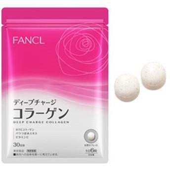 FANCL(ファンケル)公式 ディープチャージ コラーゲン(旧:HTCコラーゲンDX)約30日分