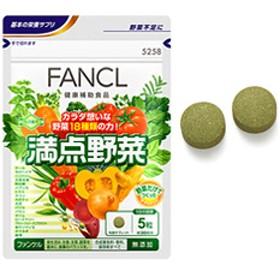 FANCL(ファンケル)公式 満点野菜 約30日分