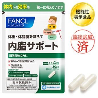 FANCL(ファンケル)公式 内脂サポート 約90日分 (徳用3袋セット)