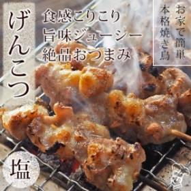 焼き鳥 国産 げんこつ串(膝軟骨) 塩 5本 BBQ バーベキュー 焼鳥 惣菜 おつまみ 家飲み グリル ギフト 生 チルド 冷凍