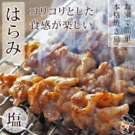 焼き鳥 国産 はらみ串(横隔膜) 塩 5本 BBQ バーベキュー 焼鳥 惣菜 おつまみ 家飲み グリル ギフト 生 チルド 冷凍
