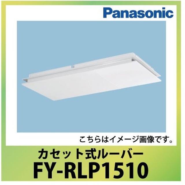 パナソニック カセット式 ルーバー 専用部材 [FY-RLP1510] 給排気用 150タイプ用