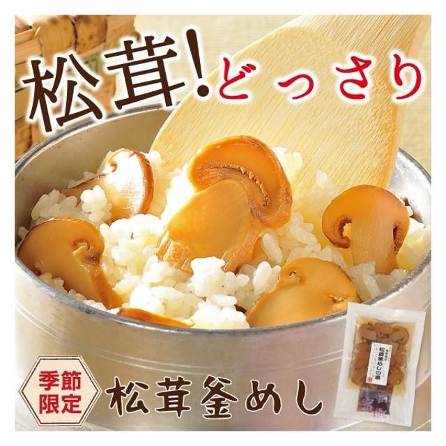 炊き込みご飯 松茸 まつたけ マツタケ ご飯の素 釜めし 松茸釜めし