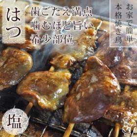 焼き鳥 国産 はつ串(心臓) 塩 5本 BBQ バーベキュー 焼鳥 惣菜 おつまみ 家飲み グリル ギフト 生 チルド 冷凍