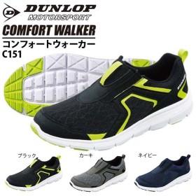 現品限り ウォーキングシューズ ダンロップ DUNLOP メンズ コンフォートウォーカー C151 スリッポン ジップ付き スニーカー シューズ 靴 幅広 4E DC151