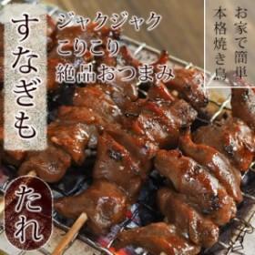 焼き鳥 国産 すなぎも串 たれ 5本 BBQ バーベキュー 焼鳥 惣菜 おつまみ 家飲み ギフト グリル 生 チルド 冷凍