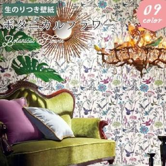 ボタニカル 花柄 壁紙 のり付き クロス 南国 生のり付き 壁紙の上から貼れる壁紙