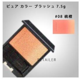 ♪ #08桃橙 MOMODAIDAI 7.5g  SUQQU スック ピュア カラー ブラッシュ #08桃橙 7.5g<メイクアップ><チーク>