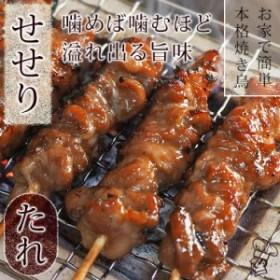 焼き鳥 国産 せせり串(首肉) たれ 5本 BBQ バーベキュー 焼鳥 惣菜 おつまみ 家飲み グリル ギフト 生 チルド 冷凍