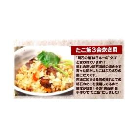 明石蛸 たこ釜めしの素3合炊き用2袋セット 急な来客にも便利なご馳走!!ふっくらやわらかい明石蛸の釜飯が簡単に出来上がります。蛸飯たこめし 明石たこ