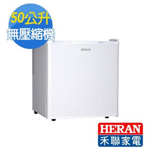 HERAN 禾聯 50公升單門電子冷藏小冰箱 HBO-0571 ■無壓縮機  ■超靜音