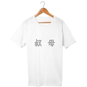 叔母 Tシャツ(5.6oz)