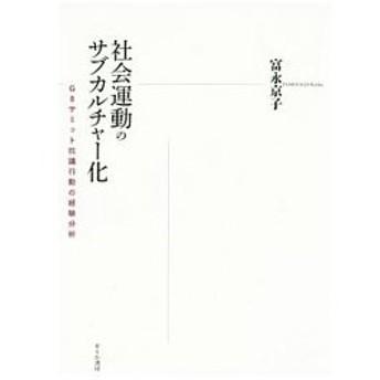 社会運動のサブカルチャー化/富永京子