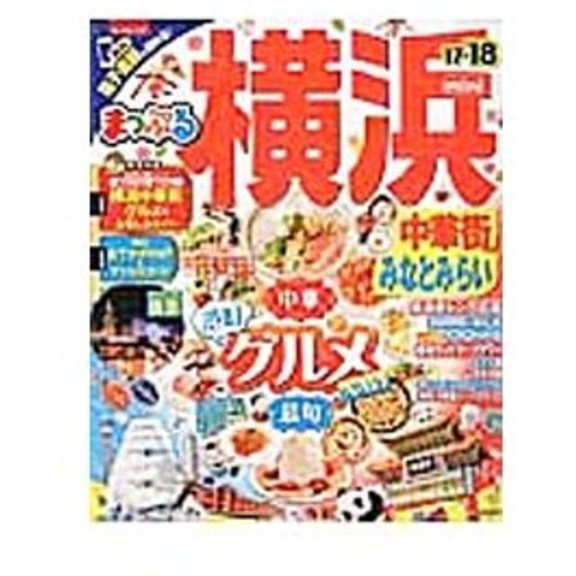 横浜 中華街・みなとみらい '17−'18/昭文社
