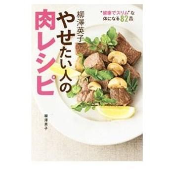 柳沢英子やせたい人の肉レシピ/柳沢英子