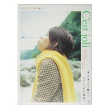 C'est joli/石田ゆり子