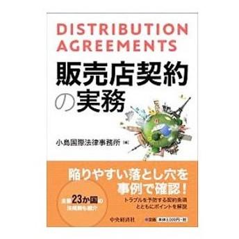 販売店契約の実務/小島国際法律事務所
