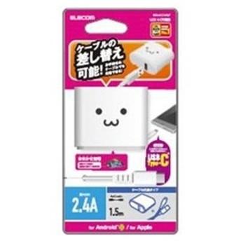 エレコム MPA-ACC04WF スマートフォン・タブレット用AC充電器 Type-Cケーブル同梱 2.4A出力 USB1ポート 1.5m(ホワイトフェイス)