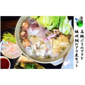 渡邉水産 高級ぶりのアラと穂州鯛のアラ煮セット