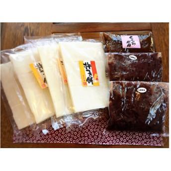 015-003塩田平のきねつき餅大好きセット(餅4袋 あんこ2袋 くるみだれ1袋)