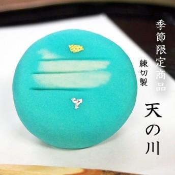 七夕 星 夜空の和菓子 練切製 天の川(あまのがわ)6個入り ご自宅用箱入り