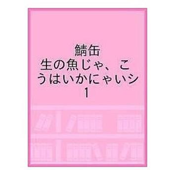 鯖缶 / レシピ