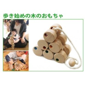 025-003歩き始めの木のおもちゃ「十二輪車(ロングタイプ)」