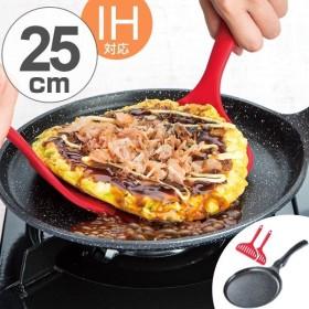 フライパン ベルフィーナ お好み焼きパン ターナーセット 25cm IH対応 ( ガス火対応 浅型フライパン アルミフライパン )