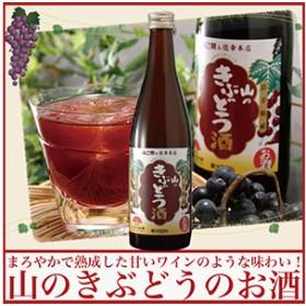 1802【あさ開】紫波町産の山のきぶどう使用!山のきぶどう酒500ml